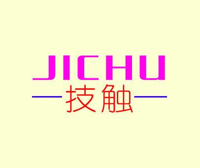 技触-JICHU