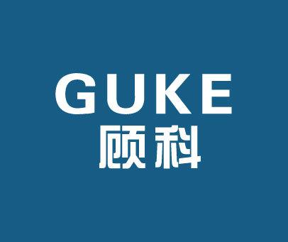 顾科-GUKE
