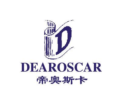 帝奥斯卡-DEAROSCAR