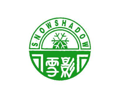 雪影-SNOWSHADOW