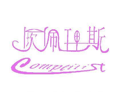 莰佩理斯-COMPLITIST