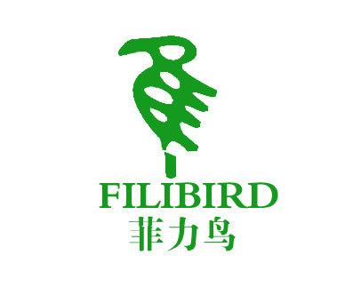 菲力鸟-FILIBIRD