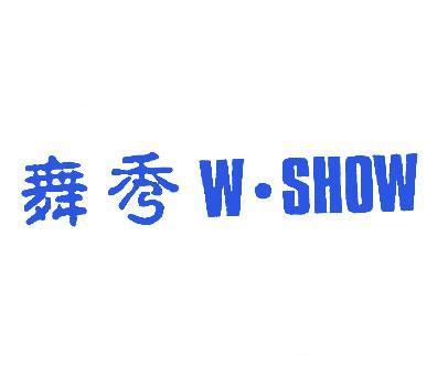 舞秀 W SHOW