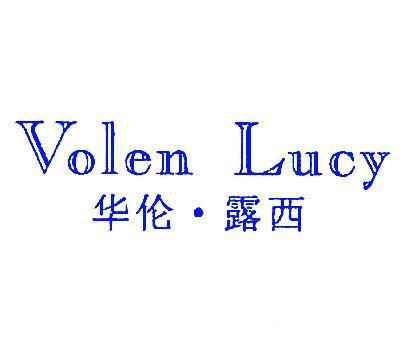 华伦露西 VOLEN LUCY