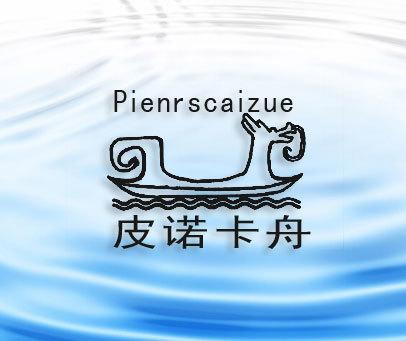皮诺卡舟-PIENRSCAIZUE