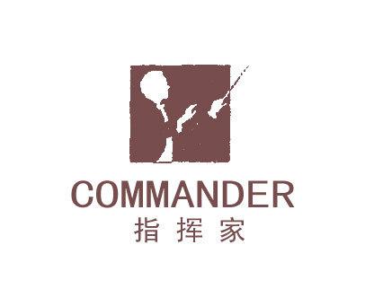 指挥家-COMMANDER