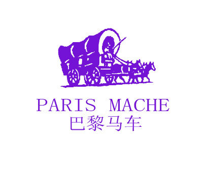 巴黎马车 PARISMACHE