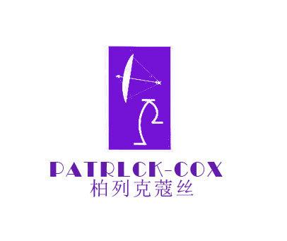 柏列克蔻丝-PATRLCKCOX