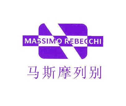 马斯摩列别-MASSIMOREBECCHI