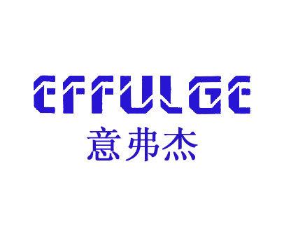 意弗杰-EFFULGE