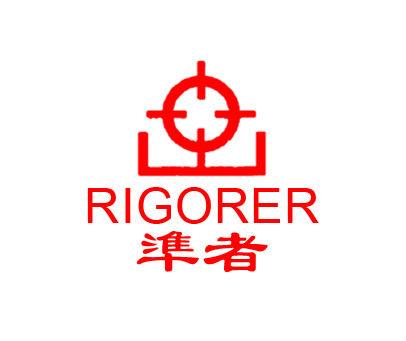 准者-RIGOER