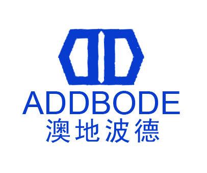 澳地波德-ADDBODE