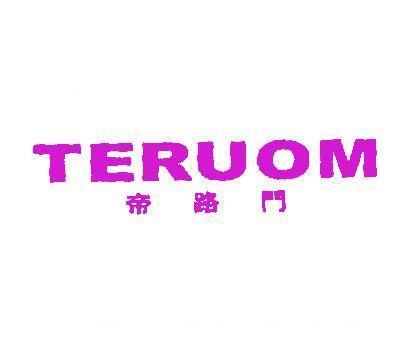 帝路门-TERUOM