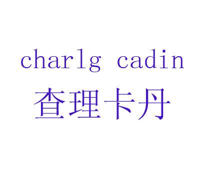 查理卡丹-CHARLGCADIN