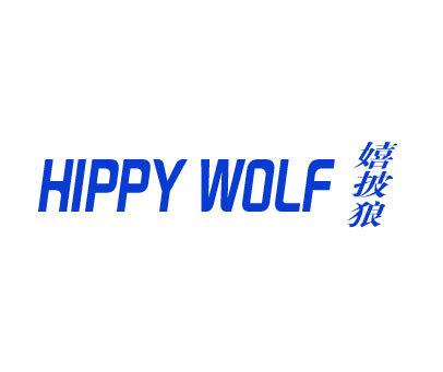 嬉披狼 HIPPYWOLF