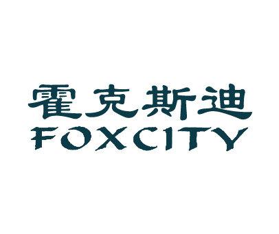 霍克斯迪-FOXCITY