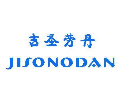 吉圣劳丹-JISONODAN