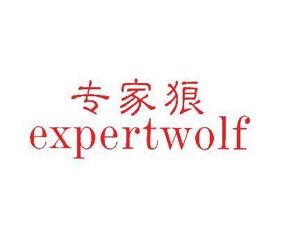 专家狼-EXPERTWOLF