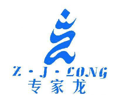 专家龙-Z.J.LONG