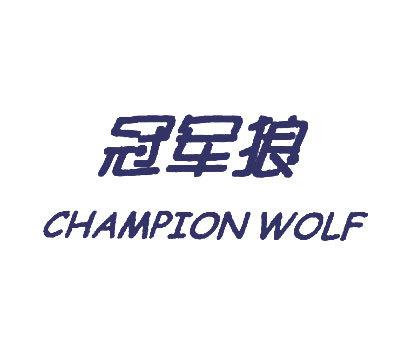 冠军狼-CHAMPIONWOLF