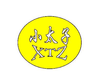 小太子-XTZ