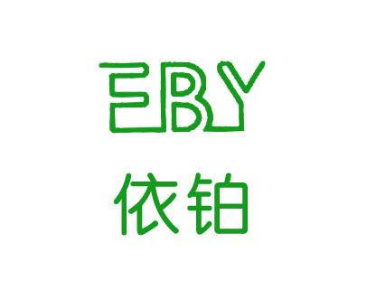 依铂-FBY