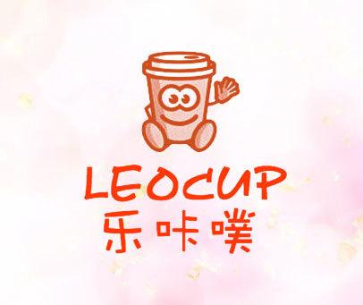 乐咔噗-LEOCUP