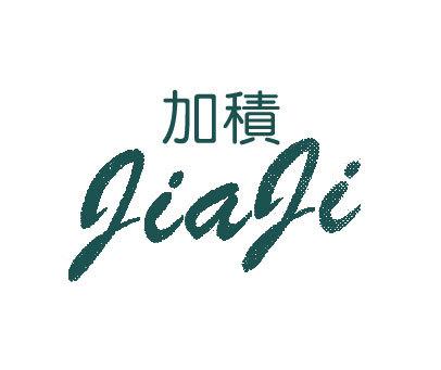 加积-JIAJI