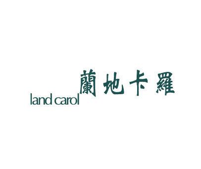 兰地卡罗 LAND CAROL
