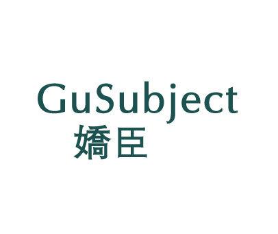娇臣-GUSUBJECT