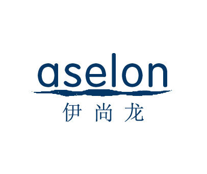 伊尚龙-ASELON