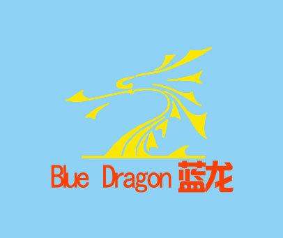蓝龙-BLUEDRAGON