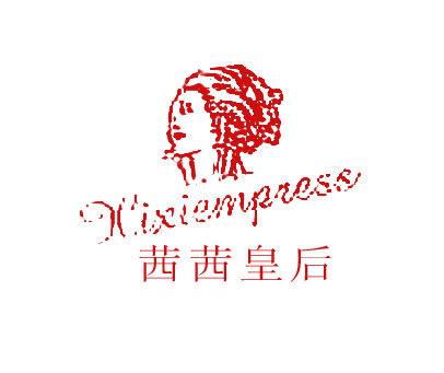 茜茜皇后-XIXIEMPRESS