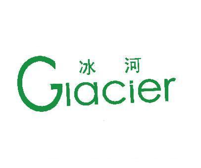 冰河-GLACIER