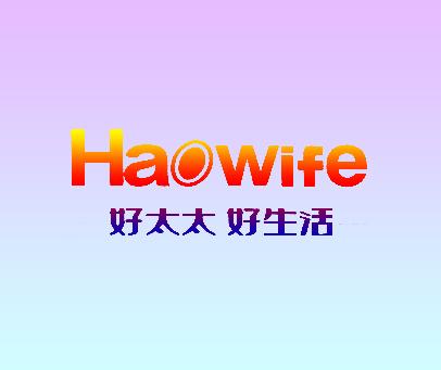 好太太好生活-HAOWIFE