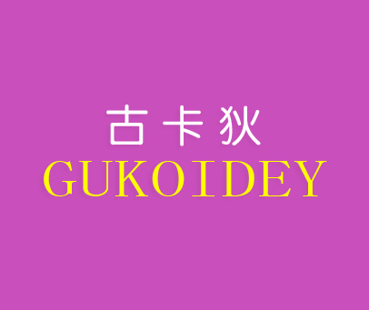 古卡狄-GUKOIDEY