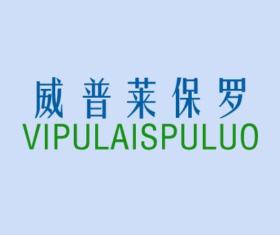 威普莱保罗-VIPULAISPULUO