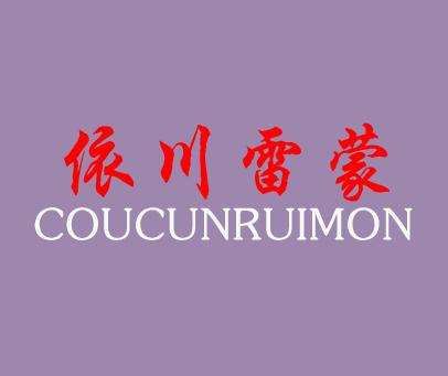 依川雷蒙-COUCUNRUIMON