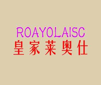 皇家莱奥仕-ROAYOLAISC