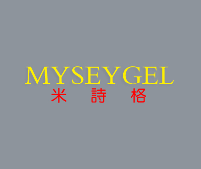 米诗格-MYSEYGEL