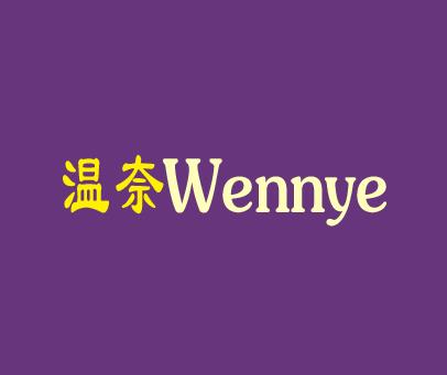 温奈-WENNYE