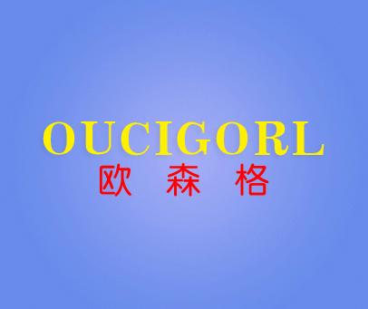 欧森格-OUCIGORL