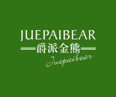 爵派金熊-JUEPAIBEAR