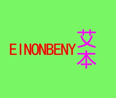 艾本-EIONBENY