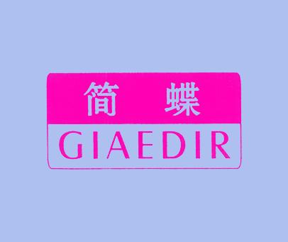 简蝶-GIAEDIR