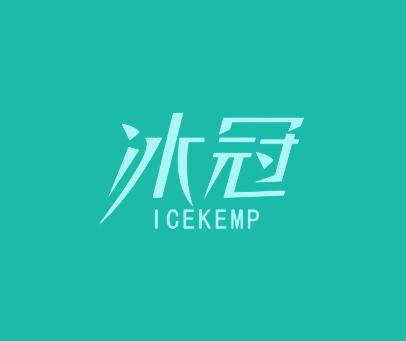 冰冠-ICEKEMP
