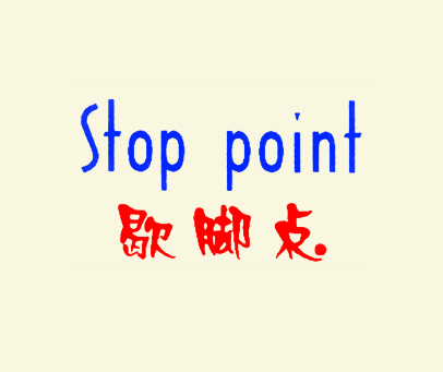 歇脚点-STOPPOINT