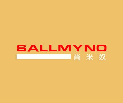 尚米奴-SALLMYNO