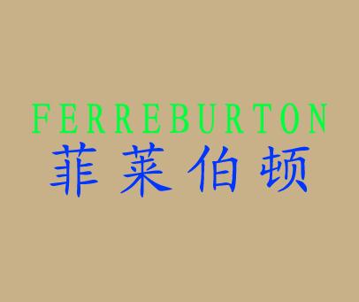 菲莱伯顿-FERREBURTON