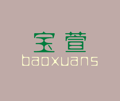 宝萱-BAOXUANS